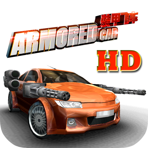装甲飞车 HD (赛车游戏) 賽車遊戲 App LOGO-APP試玩