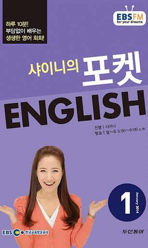 EBS FM 포켓 English 2014.1월호