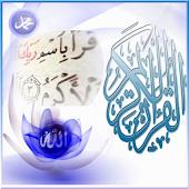 القرآن الكريم Al-Quran Alkarem