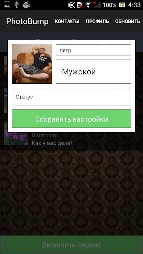 PhotoBump