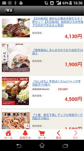 【免費購物App】アイオス サイバーデパート-APP點子