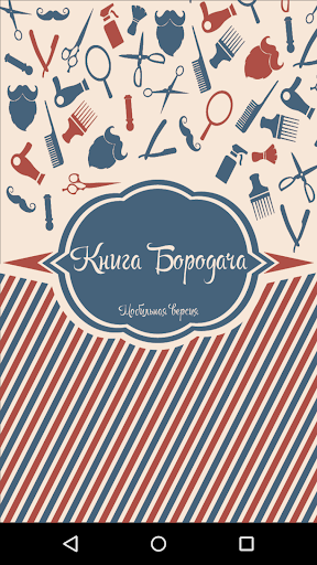 Книга Бородача: Пособие