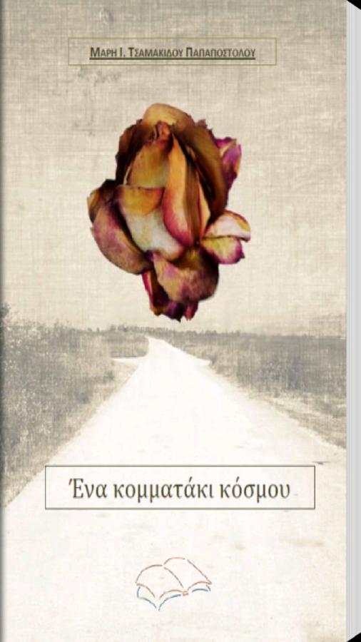 Ένα κομματάκι κόσ…, Μ.Ι.Τ.Παπ. - screenshot
