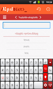 ArmDict Armenian Dictionaries- screenshot thumbnail