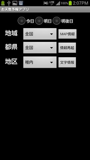 天気予報 練習アプリ