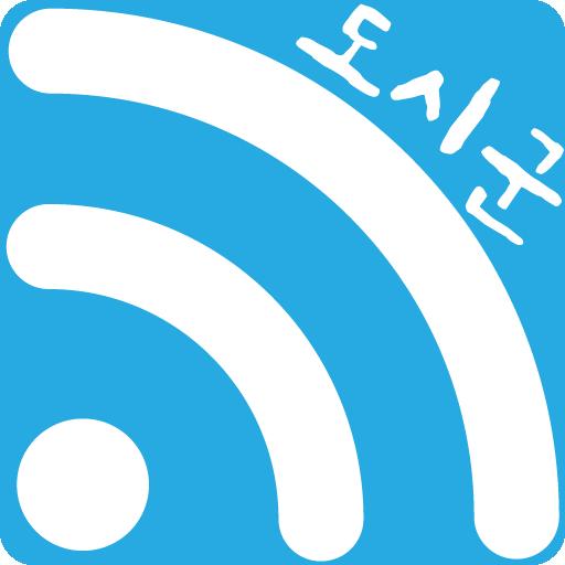 도시군 RSS 도청 시청 군청 RSS정보 新聞 App LOGO-APP試玩