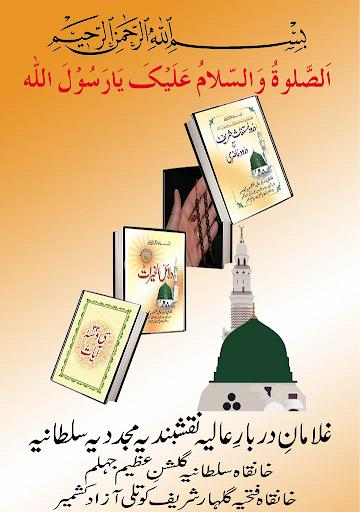 Auorad e Sultania