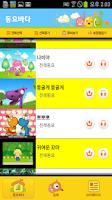 Screenshot of 동요바다 :무료 인기 동요듣기(뽀로로,곰세마리...)