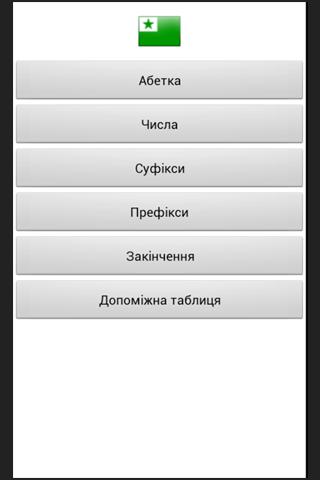 玩教育App|Граматика мови есперанто免費|APP試玩