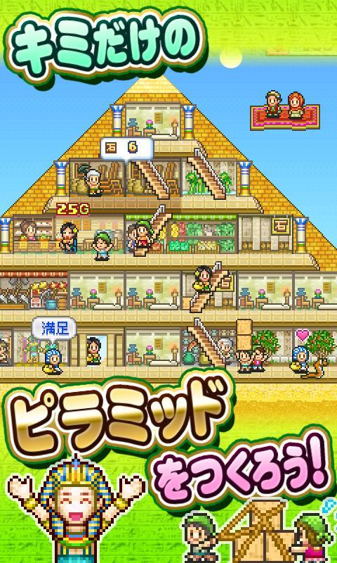 【体験版】発掘ピラミッド王国 Lite screenshot #1