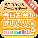 【公式】簡単おこづかい&ゲームマネー【manekin】