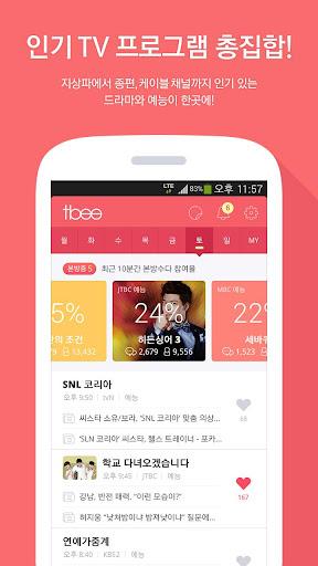 TV 본방수다 tbee-인기 드라마 예능 정보