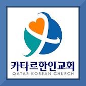 카타르한인교회