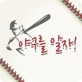 야구를 알자!