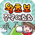 AE 왕초보 중국어회화 표현사전 logo