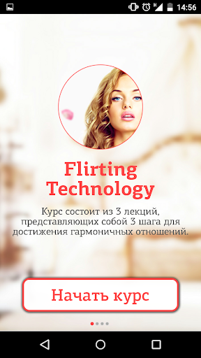 Flirting Technology
