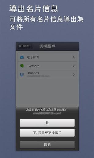 【免費商業App】友名片-名片識別-APP點子