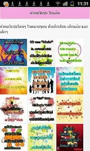 คำคมวัยรุ่น โดนใจวัยแอ๊บ - screenshot thumbnail