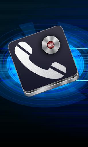 通話記錄器免費下載