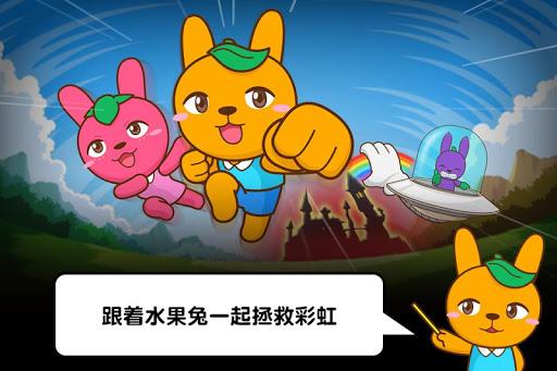 玩免費教育APP 下載七色彩虹大冒险 app不用錢 硬是要APP