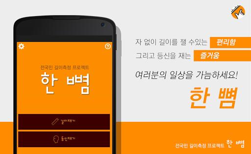한뼘 - 길이 등신 측정 App