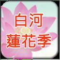 白河蓮花季 icon
