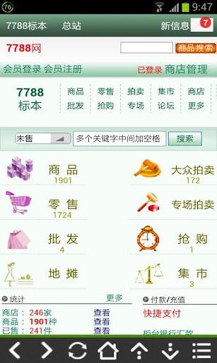 7788标本