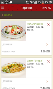 Пицария Наполи screenshot 3