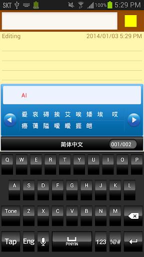 [ubuntu] Chinese input method