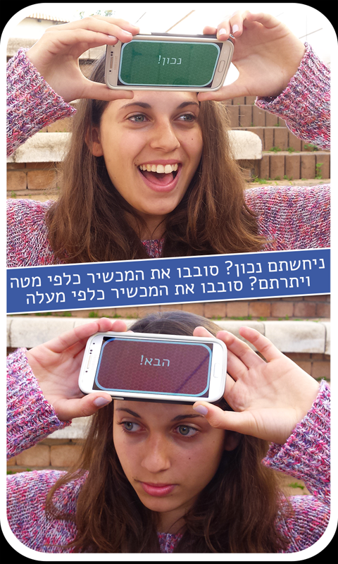 ‫נחש אותי!‬‎- screenshot