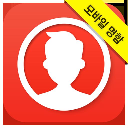모바일 명함, 프로필미 商業 App LOGO-APP開箱王