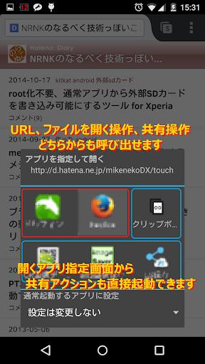 ブラウザアプリを自由に切り替え:appSelector