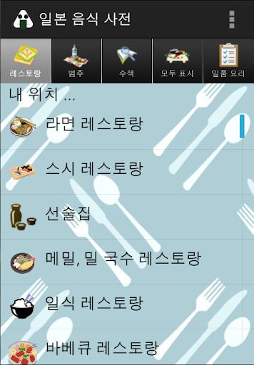일본 음식 사전