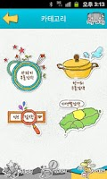 Screenshot of Coupon for Jeju - JEJU in JEJU