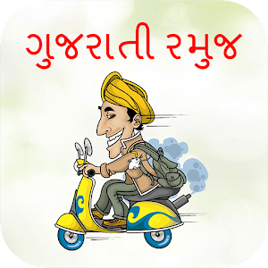 Gujarati Jokes Gujarati Pride