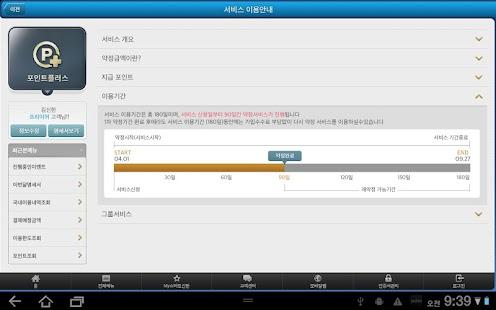 신한카드 - Smart 신한 태블릿- screenshot thumbnail