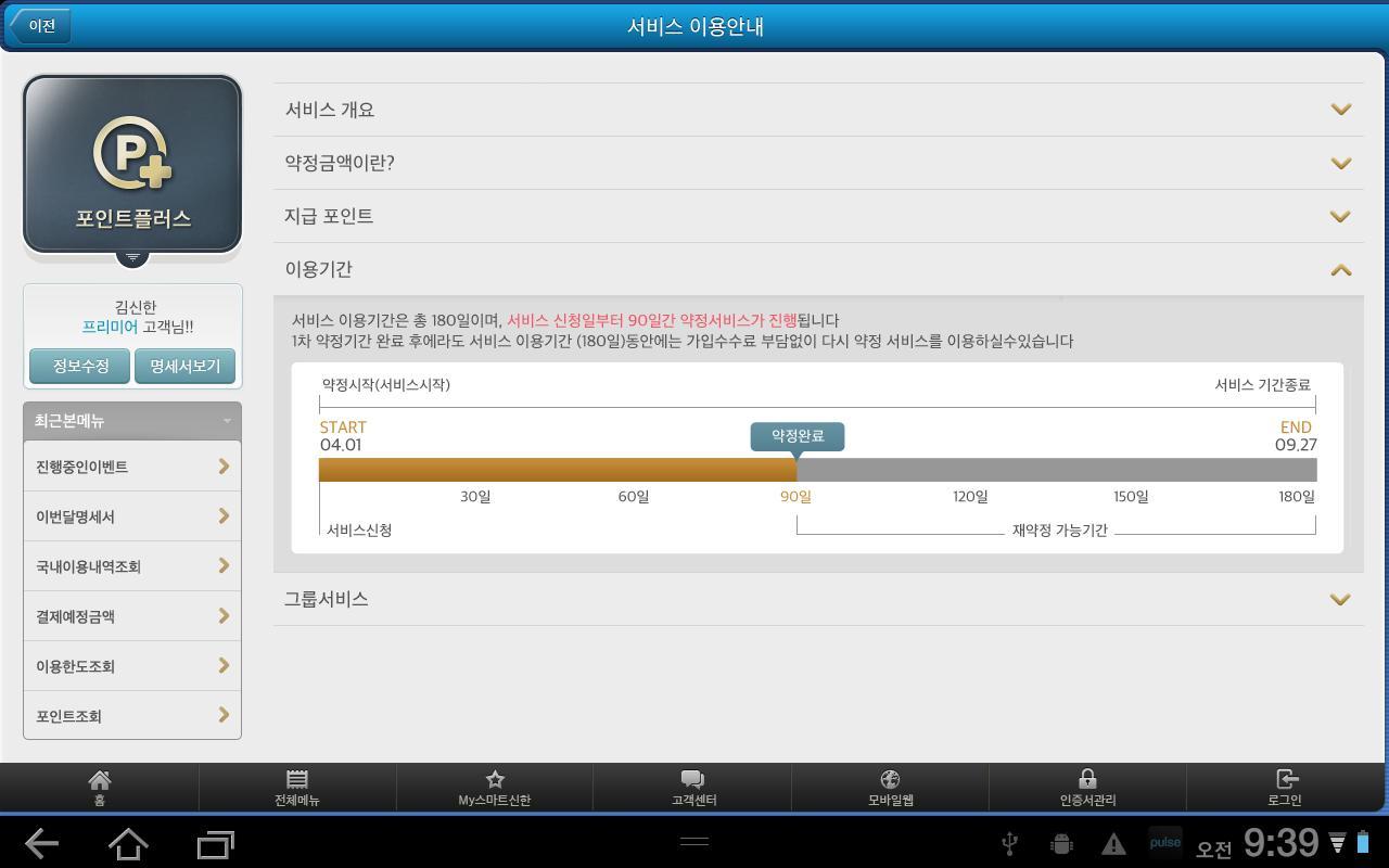 신한카드 - Smart 신한 태블릿- screenshot