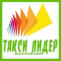 Такси Лидер Махачкала icon