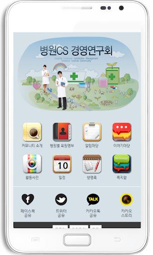 병원CS경영연구회 커뮤니티 - HCSMRI