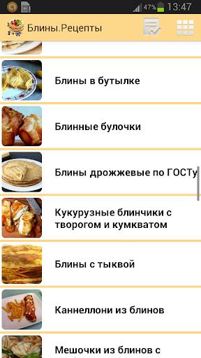 Блины.Рецепты