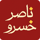 ناصر خسرو - Naser Khosrow icon