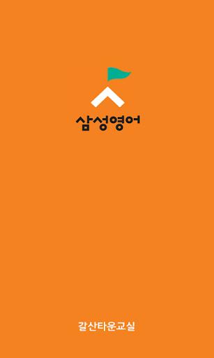 玩通訊App|삼성영어갈산타운교실(갈산동, 갈산초, 부평구, 인천)免費|APP試玩