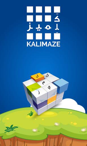 Kalimaze