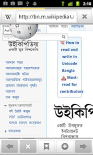 SETT Bengali web browser- screenshot thumbnail