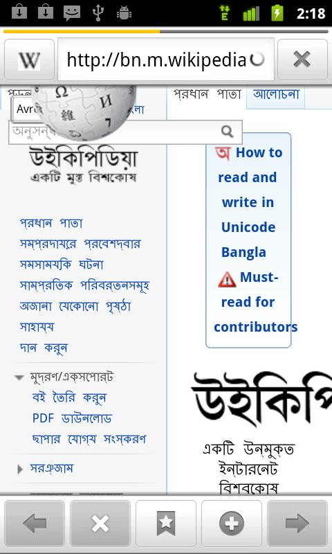 SETT Bengali web browser - screenshot
