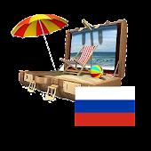 Санкт-Петербург Путеводитель