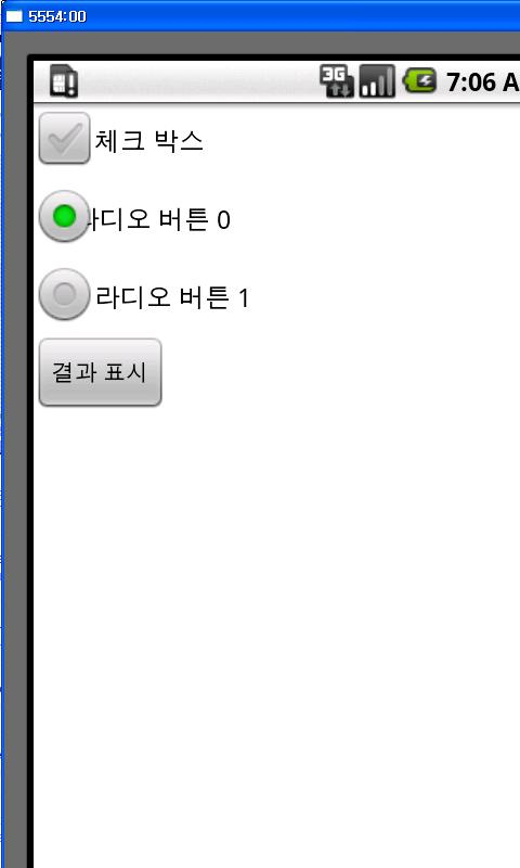 첵흐봑스 - Test - screenshot