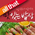 올댓 맛있는 밥상 logo