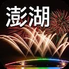 澎湖旅遊 icon