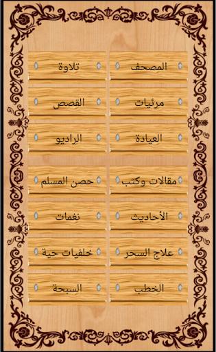 المصحف الشريف ومكتبة المسلم